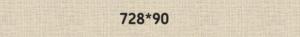 Баннер 728*90 1